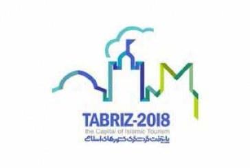 پایتختی شهر تبریز در سال ۲۰۱۸ فرصتی برای توسعه گردشگری