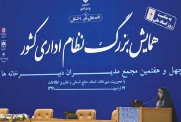 بوروکراسی و نهادهای سیاسی در جمهوری اسلامی