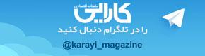 کانال تلگرام ماهنامه کارایی