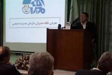گزارشی از افتتاح رسمی خانه مدیران سازمان مدیریت صنعتی آذربایجان شرقی