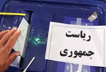 انتخابات و ایدئولوژی سیاسی گروه ها